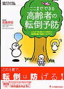 ここまでできる高齢者の転倒予防 これだけは知っておきたい基礎知識と実践プログラム  /日本看護協会出版会/武藤芳照