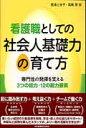 看護職としての社会人基礎力の育て方 専門性の発揮を支える3つの能力・12の能力要素  /日本看護協会出版会/箕浦とき子
