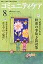 コミュニティケア 13年8月号 地域ケア・在宅ケアに携わる人のための 15-9 /日本看護協会出版会