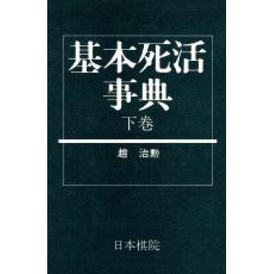 基本死活事典  下巻 /日本棋院/趙治勲