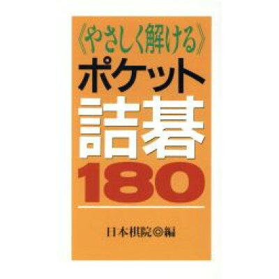 やさしく解けるポケット詰碁180   /日本棋院/日本棋院