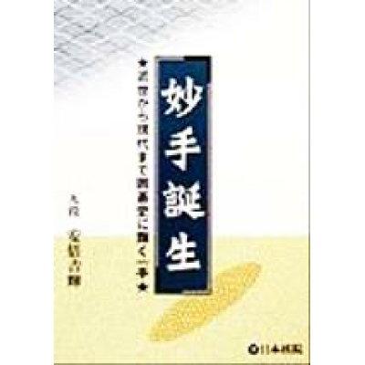 妙手誕生 近世から現代まで囲碁史に輝く一手  /日本棋院/安倍吉輝
