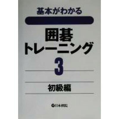 囲碁トレ-ニング 基本がわかる 3(初級編) /日本棋院