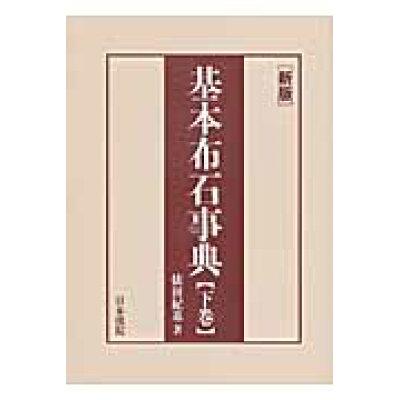 基本布石事典 星、小目、その他 下巻 新版/日本棋院/依田紀基