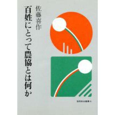 百姓にとって農協とは何か   /日本経済評論社/佐藤喜作