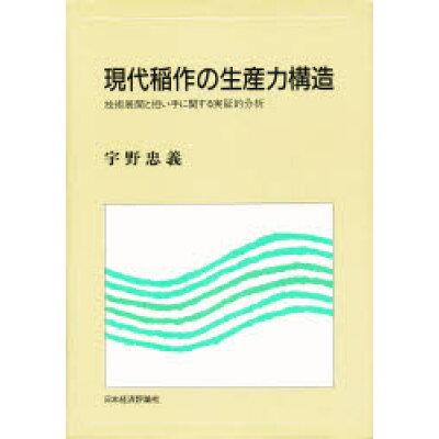 現代稲作の生産力構造 技術展開と担い手に関する実証的分析  /日本経済評論社/宇野忠義