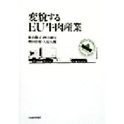 変貌するEU牛肉産業   /日本経済評論社/新山陽子