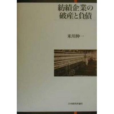紡績企業の破産と負債   /日本経済評論社/米川伸一