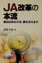 JA改革の本流 農協は日本の食・農を担えるか  /日本経済評論社/荻野孝利