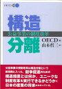 構造分離 公益事業の制度改革  /日本経済評論社/経済協力開発機構