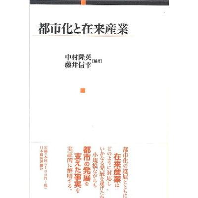 都市化と在来産業   /日本経済評論社/中村隆英
