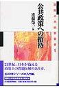 公共政策への招待   /日本経済評論社/進藤栄一