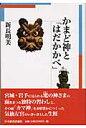 かまど神と「はだかかべ」   /日本経済評論社/新長明美