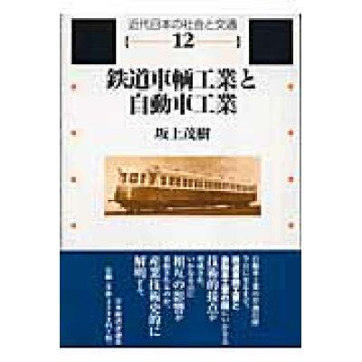 鉄道車輌工業と自動車工業   /日本経済評論社/坂上茂樹