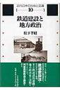 鉄道建設と地方政治   /日本経済評論社/松下孝昭