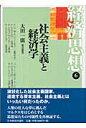 経済思想  第6巻 /日本経済評論社/鈴木信雄