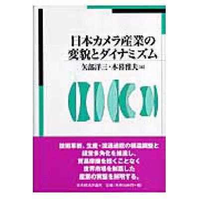 日本カメラ産業の変貌とダイナミズム   /日本経済評論社/矢部洋三