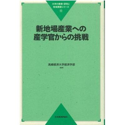 新地場産業への産学官からの挑戦   /日本経済評論社/岸田孝弥