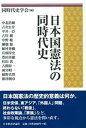 日本国憲法の同時代史   /日本経済評論社/同時代史学会