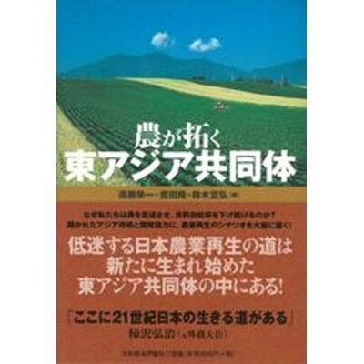 農が拓く東アジア共同体   /日本経済評論社/進藤栄一