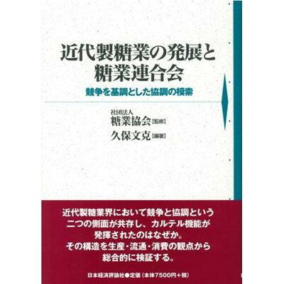 近代製糖業の発展と糖業連合会 競争を基調とした協調の模索  /日本経済評論社/久保文克