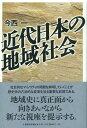 近代日本の地域社会   /日本経済評論社/今西一