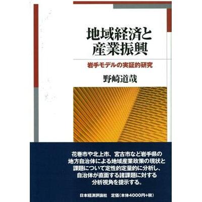 地域経済と産業振興 岩手モデルの実証的研究  /日本経済評論社/野崎道哉