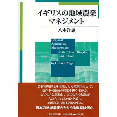 イギリスの地域農業マネジメント   /日本経済評論社/八木洋憲