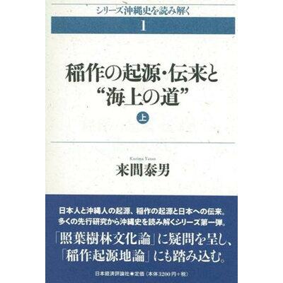 """稲作の起源・伝来と""""海上の道""""  上 /日本経済評論社/来間泰男"""