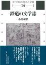 鉄道の文学誌   /日本経済評論社/小関和弘