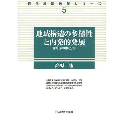 地域構造の多様性と内発的発展 北海道の地域分析  /日本経済評論社/高原一隆
