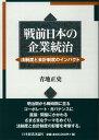 戦前日本の企業統治 法制度と会計制度のインパクト  /日本経済評論社/青地正史