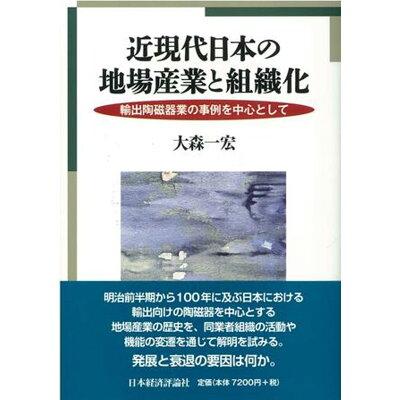 近現代日本の地場産業と組織化 輸出陶磁器業の事例を中心として  /日本経済評論社/大森一宏