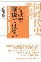 もはや戦後ではない 経済白書の男・後藤譽之助  /日本経済評論社/青地正史