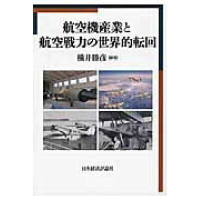 航空機産業と航空戦力の世界的転回   /日本経済評論社/横井勝彦