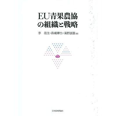 EU青果農協の組織と戦略   /日本経済評論社/李哉〓