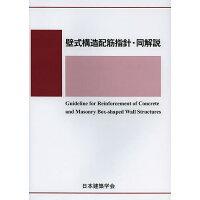 壁式構造配筋指針・同解説   /日本建築学会/日本建築学会