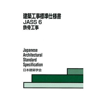 建築工事標準仕様書 JASS 6 6 /日本建築学会/日本建築学会