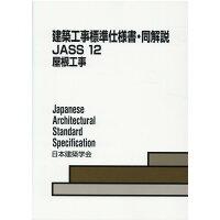 建築工事標準仕様書・同解説 JASS 12 2020 12 第3版/日本建築学会/日本建築学会