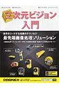 三次元ビジョン入門   /日本工業出版/月刊画像ラボ編集部