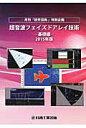 超音波フェイズドアレイ技術 月刊「検査技術」特別企画 基礎編 2015年版 /日本工業出版/オリンパス株式会社