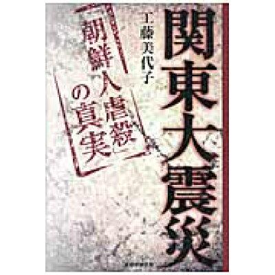 関東大震災「朝鮮人虐殺」の真実   /産經新聞出版/工藤美代子