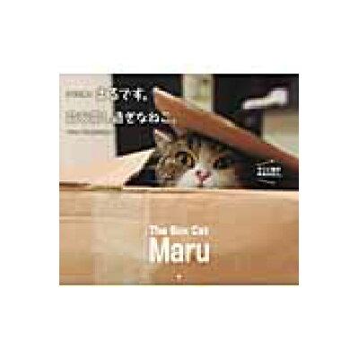 まるです。箱を愛し過ぎなねこ。 写真集  /TOKIMEKIパブリッシング/mugumogu