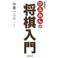 ひふみんの将棋入門   新装版/産經新聞出版/加藤一二三