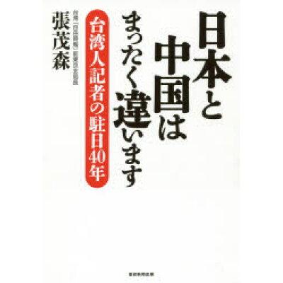 日本と中国はまったく違います 台湾人記者の駐日40年  /産經新聞出版/張茂森