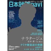 日本映画navi  vol.71 /産經新聞出版