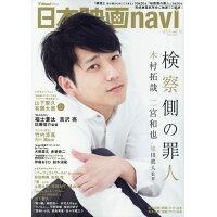 日本映画navi  vol.76 /産經新聞出版