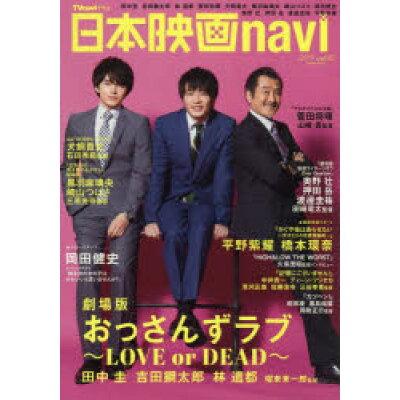 日本映画navi  vol.82 /産經新聞出版