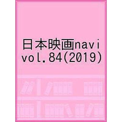日本映画navi  vol.84 /産經新聞出版