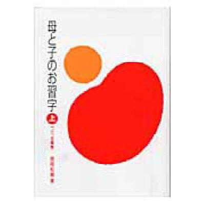 母と子のお習字  上(1、2、3年生) /日本習字普及協会/関岡松籟